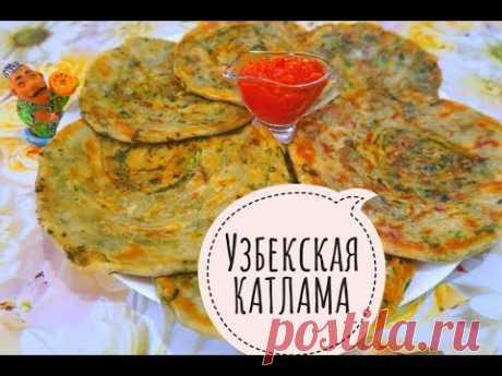 Узбекская Катлама. Слоённые лепёшки, съедаются самые первые!