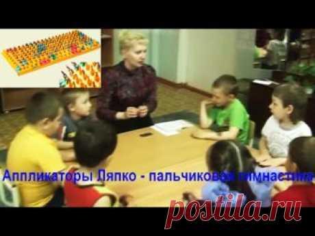 Пальчиковая гимнастика.Видео . Применение Аппликатор Ляпко детских учреждениях