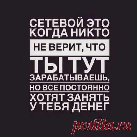 """Что такое сетевой маркетинг ))  #ЭдуардАгеев"""" #Ageevteam"""" #EduardAgeev"""" #Агеев"""" #Redex"""" #Редекс"""" #rdxcoin"""" #кошелек"""" #млм #Blockchain"""" #Сетевоймаркетинг"""" #интернет"""" #бизнес"""" #работа"""" #интернетбизнес"""" #зарплата"""" #вывод"""" #цель"""" #биткойн"""" #bitcoin"""" #криптовалюта"""" #блокчейн"""" #заработок"""" #btc"""" #мотивация"""" #подработка"""" #цель"""" #деньги"""" #доход"""" #успех"""" #целеустремленность"""" #Kerimovteam"""" #АндрейКеримов"""""""