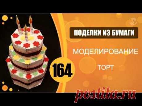 164 - Моделирование. Торт из бумаги