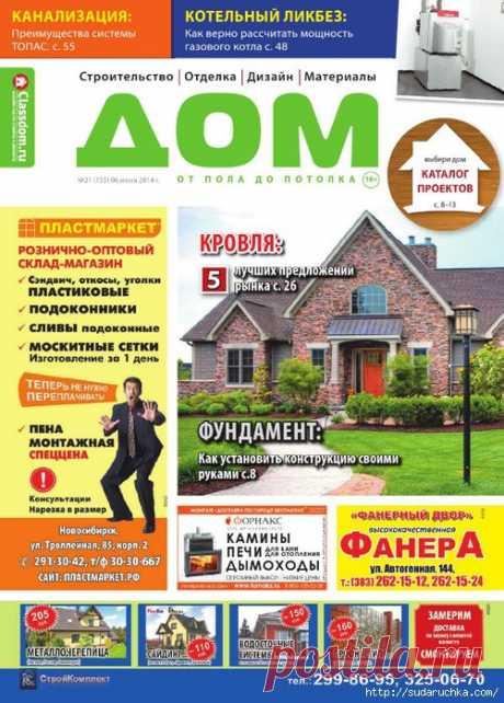 """""""Дом - от пола до потолка"""". Журнал для домашних мастеров.."""
