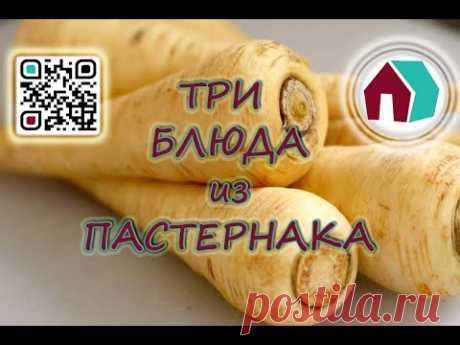 ТРИ БЛЮДА ИЗ ПАСТЕРНАКА - YouTube