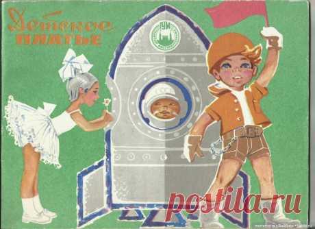 """Альбом """"Детское платье"""" с чертежами выкроек, 1973 год / Одежда и обувь для кукол своими руками / Бэйбики. Куклы фото. Одежда для кукол"""