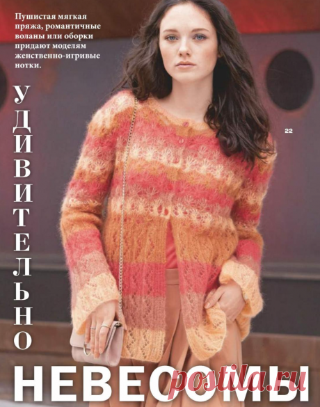 Давайте полистаем свежий номер Сабрины, может что-то захочется связать к весне. | Вязать легко/knitting | Яндекс Дзен