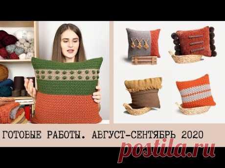 ГОТОВЫЕ РАБОТЫ за август-сентябрь 2020. Подушки и повязка с перехлестом | Вязание спицами и крючком - YouTube