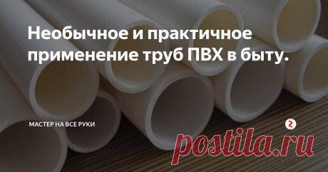 Необычное и практичное применение труб ПВХ в быту. | мастер на все руки | Яндекс Дзен