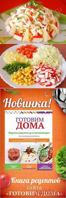 """Рецепт: Салат """"Каприз"""" (с крабовыми палочками, кукурузой и пекинской капустой)"""