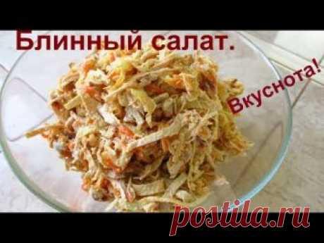 Блинный салат Ингредиенты: морковь крупная - 1 шт. лук - 1 шт. грудка отварная - 1 шт.    орехи грецкие - 50-60 гр. чеснок (для пикантности вкуса, по желанию) - 2-3 дольки яйца - 4 шт. крахмал картофельный (по желанию) - 1 ст. ложка куркума для цвета блинчиков(по желанию) - щепотка соль, перец - по вкусу