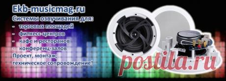 Ekb-musicmag.ru