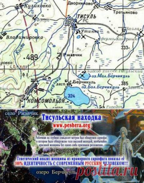 П.Олексенко. Загадка Тисульской находки. Часть 1. Легенда о Тисульской принцессе - Земля до потопа: исчезнувшие континенты и цивилизации