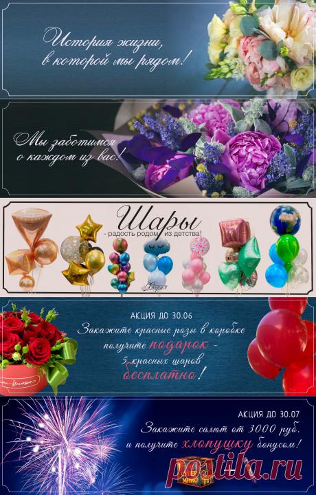 Доставка цветов Ялта Алушта 24/7, Купить цветы интернет магазин Феерия