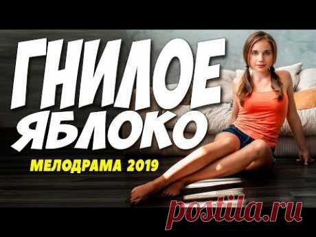 Фильм 2019 заразный как любовь!! ** ГНИЛОЕ ЯБЛОКО ** Русские мелодрамы 2019 новинки HD 1080P