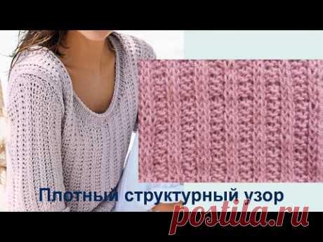 Плотный структурный узор 645 Узоры Вязание спицами
