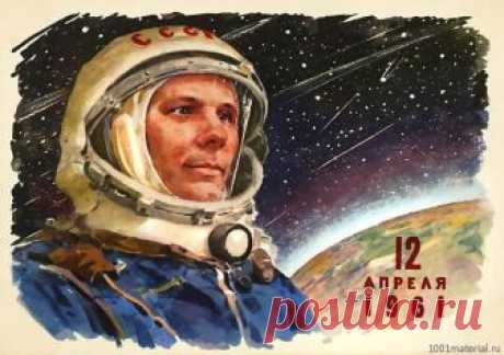 """Old Soviet cards by day of astronautics (on April 12 — Day of astronautics) \""""Nostalgia on Soviet"""