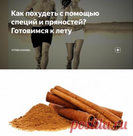 Как похудеть с помощью специй и пряностей? Готовимся к лету   fitnechannel   Яндекс Дзен