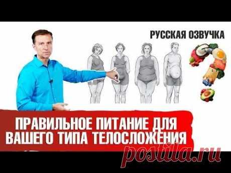(4) Правильное питание для вашего типа телосложения: что подходит вам? (русская озвучка) - YouTube