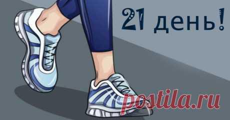 Этот 21-дневный план ходьбы, как по волшебству избавляет от 5-7 кг лишнего веса и не только! Не тратьте времени зря! Присоединяйтесь!