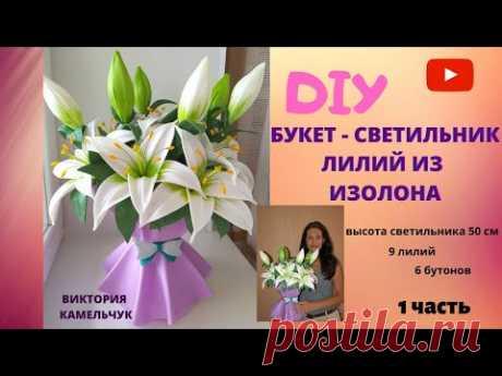 Букет - светильник лилий из изолона / DIY / Лилии из изолона/ 1 часть/ Handmade