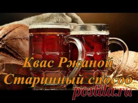 El Kvas de casa sin levadura, en rzhanoy a la levadura el modo Antiguo la Receta