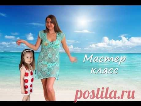 "(131) Мастер-класс по вязанию крючком ""Пляжная туника из мотивов"".How to crochet a beach tunic from motifs - YouTube"