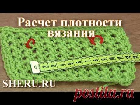 Расчет плотности вязания. Урок 15
