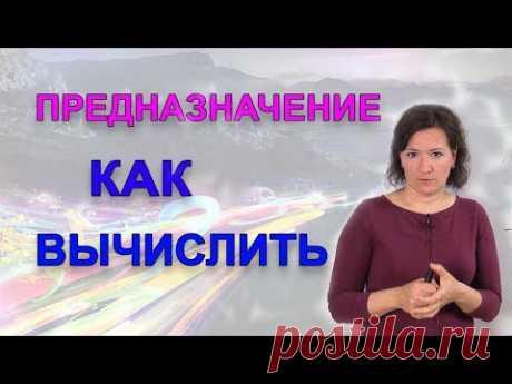 (6) Предназначение. Итоговая цифра в нумерологии. Школа Анастасии Даниловой - YouTube