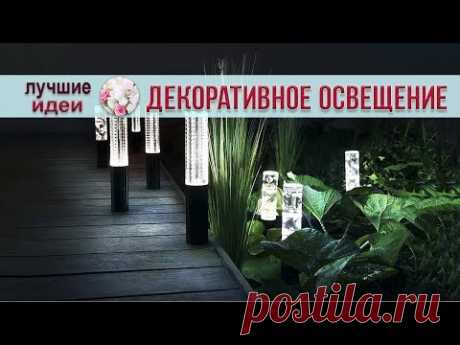 Street illumination of a garden. External decorative illumination of a country house. - YouTube