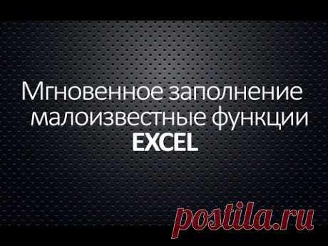 Мгновенное заполнение -   Малоизвестные функции EXCEL