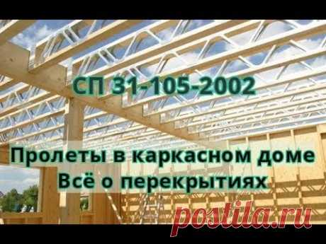 Пролеты в каркасном доме. Всё о перекрытиях. СП 31-105-2002
