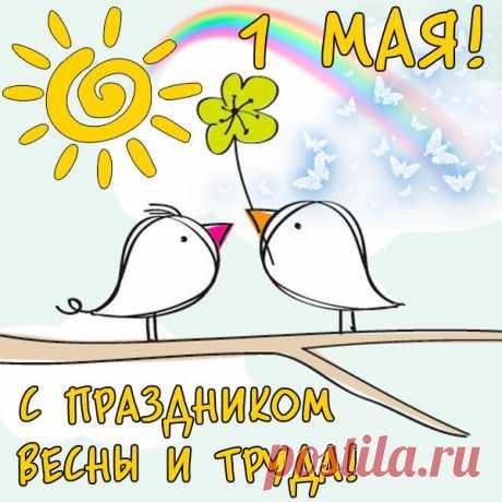 Открытка - Миниатюрные птички с цветочком на День труда