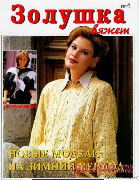 Золушка вяжет №1 1998 журнал по вязанию спицами