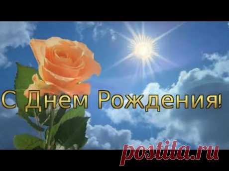 Очень красивое поздравление с Днем Рождения,,,,,, женщине,,,,,