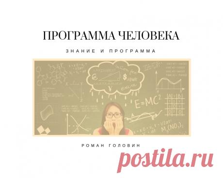 Программа человека — Его значение и суть!   Роман Головин   Яндекс Дзен