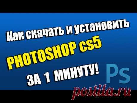 Как скачать и установить Adobe Photoshop CS5 за 1 минуту