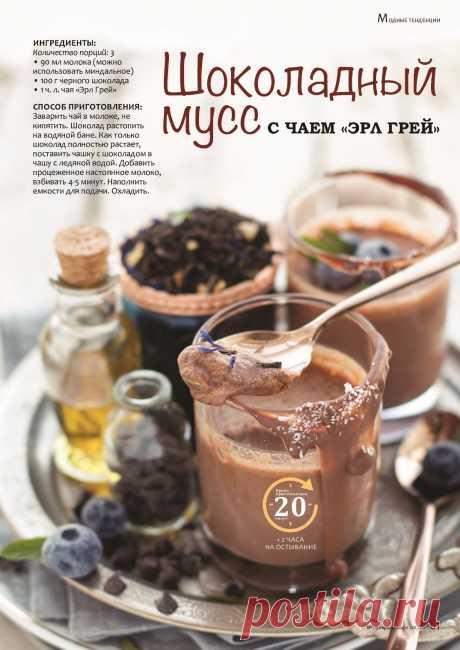 """Шоколадный мусс с чаем """"Эрл грей"""""""