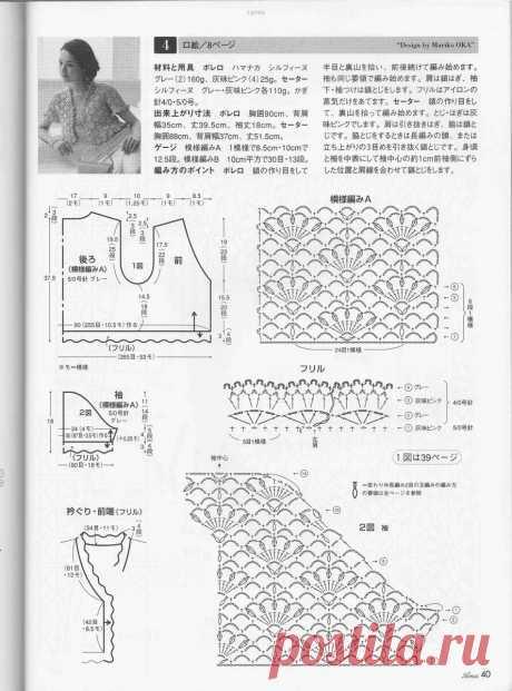 """""""На крючке"""". Креативная подборка моделей из японских журналов.   Asha. Вязание и дизайн.🌶   Яндекс Дзен"""