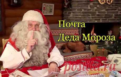 Почта Деда Мороза – самый точный адрес!