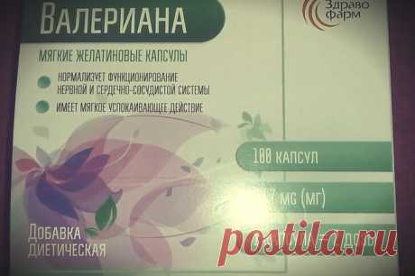 Красота из аптеки: копеечные средства, которые помогут вам выглядеть лучше и моложе. Часть 35. Валерьянка.