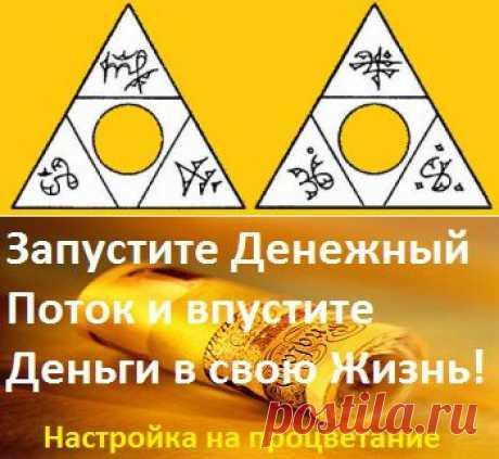 Талисман «Денежный треугольник»   Счастливый билет