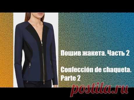 Пошив жакета часть 2. Confección de chaqueta parte 2