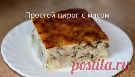 Простой пирог с мясом