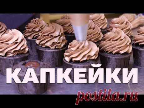Шоколадные Капкейки | Шоколадный Кремчиз