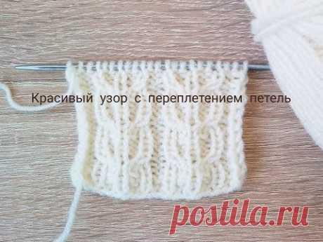 Простой и красивый узор спицами с переплетением петель. Knit Solo