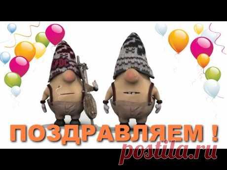 Прикольное поздравление С Днём Рождения - YouTube Смешное и прикольное видео поздравление с Днем рождения! Happy birthday! Короткое поздравление юмором! УНИВЕРСАЛЬНОЕ!  Музыкальная открытка - поздравление женщине, мужчине, сестренке, внученьке, брату, другу, коллеге по работе. #сднемрождения ! Очень веселое, смешное поздравление и при этом короткое прикольное поздравление, поднимет настроение всем и имениннику в том числе.