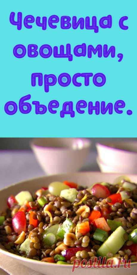Чечевица с овощами, просто объедение. - My izumrud