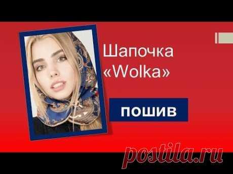 "Как сшить шапочку ""Wolka"". Технология пошива шапочки ""Wolka"""