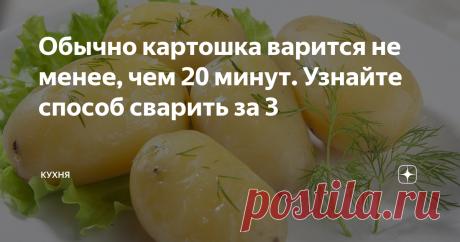 Обычно картошка варится не менее, чем 20 минут. Узнайте способ сварить за 3 Это не шутка и не прикол. Да обычный салат режется дольше, чем варится эта картошка.