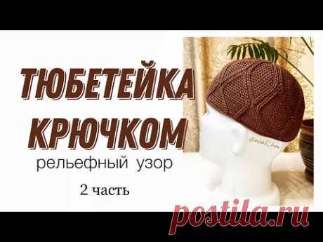 Тюбетейка крючком 3D узор, 2часть/namaz takkesi/Crochet prayer cap