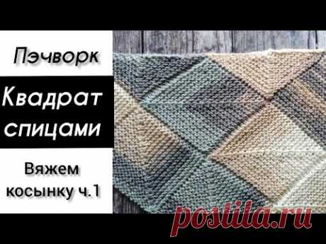 Квадратный мотив спицами. Пэчворк спицами.  Patchwork knitting patterns.