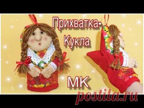 """ПОДАРОЧНАЯ Прихватка """"Кукла"""" своими руками / kitchen potholders - YouTube"""